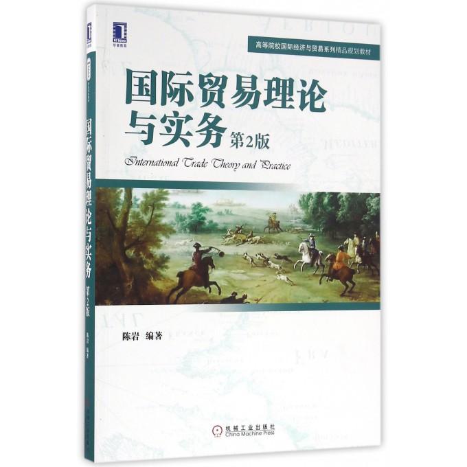 国际贸易理论与实务(第2版高等院校国际经济与贸易系列精品规划教材)