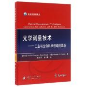 光学测量技术--工业与生命科学领域的革新(精)/高新科技译丛
