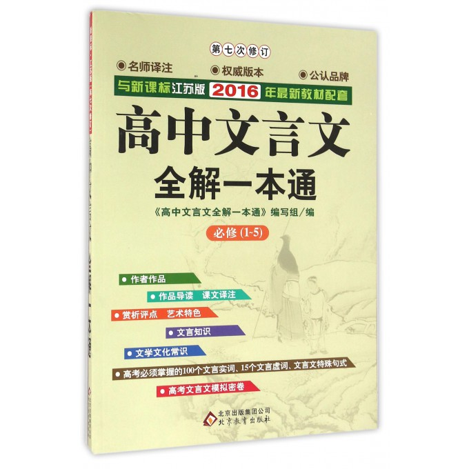 高中文言文全解一本通(必修1-5第7次修订与新课标江苏版2016年最新教材配套)