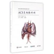 ACS主动脉外科(精)/AME科研时间系列医学图书