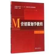 营销策划学教程(普通高等学校十三五市场营销专业规划教材)
