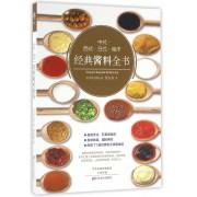 中式西式日式南洋经典酱料全书