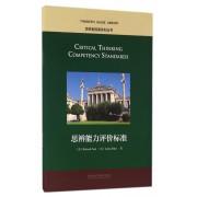 思辨能力评价标准(英文版)/思想者指南系列丛书