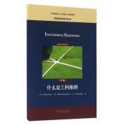 什么是工科推理(第2版)(英文版)/思想者指南系列丛书