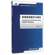 英语阅读教学与研究/教学研究系列/全国高等学校外语教师丛书