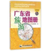 广东省旅游地图册(最新版)
