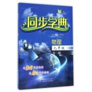 物理(9年级全1册)/同步学典