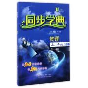 物理(高2全1册)/同步学典