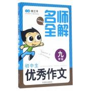 初中生优秀作文(9年级)/名师全解
