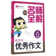 初中生优秀作文(8年级)/名师全解