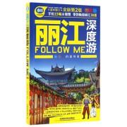 丽江深度游FOLLOW ME(图解版全新第2版)/亲历者