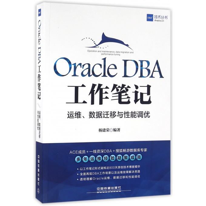 Oracle DBA工作笔记(运维数据迁移与性能调优)/技术丛书