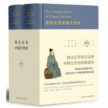 哥伦比亚中国文学史(上下)(精)