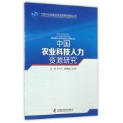 中国农业科技人力资源研究/中国科协国家级科技思想库建设丛书