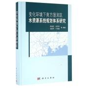 变化环境下南方湿润区水资源系统规划体系研究(精)