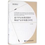 基于平台机制创新的物流产业升级模式研究/电商大数据丛书
