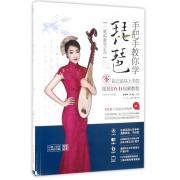 手把手教你学琵琶(附光盘零起点最易上手的琵琶DVD视频教程)