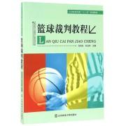 篮球裁判教程(天津体育学院十二五规划教材)