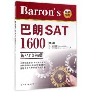 巴朗SAT1600(附光盘第5版原版引进)