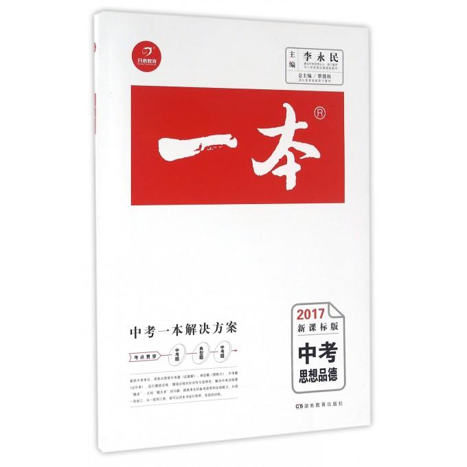 中考思想品德(2017新课标版)/一本