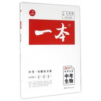 中考生物(2017新课标版)/一本
