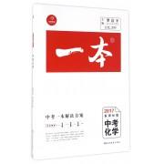 中考化学(2017新课标版)/一本