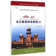乌尔都语阅读教程(2印度语言文学国家级特色专业建设点系列教材)