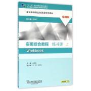 实用综合教程练习册(精编版上新标准高职公共英语系列教材)