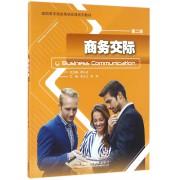 商务交际(附光盘第2版高职高专商务英语实践系列教材)