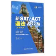 新SAT\ACT名校之路(语法详解+练习)