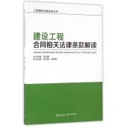 建设工程合同相关法律条款解读/工程建设法律实务丛书