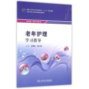 老年护理学习指导(供护理助产专业用全国中等卫生职业教育配套教材)