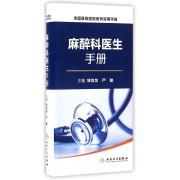 麻醉科医生手册/全国县级医院系列实用手册