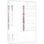 社会主义核心价值观文化读本(微言大义)