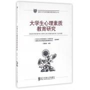 大学生心理素质教育研究/首都大学生思想政治教育研究丛书