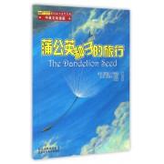 蒲公英种子的旅行(中英文双语版)/美妙的大自然系列/怦怦跳科学图画书