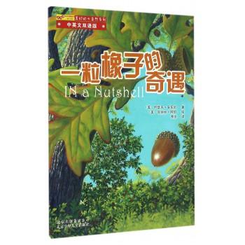 一粒橡子的奇遇(中英文双语版)/美妙的大自然系列/怦怦跳科学图画书