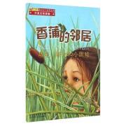 香蒲的邻居(乌龟断木和小跳蛙中英文双语版)/美妙的大自然系列/怦怦跳科学图画书