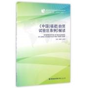 中国<福建>自贸试验区条例解读/福建自贸试验区研究院系列丛书