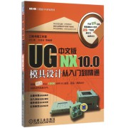 UG NX10.0中文版模具设计从入门到精通(附光盘)/UG NX工程设计与开发系列