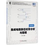 集成电路静态时序分析与建模/电子与嵌入式系统设计丛书