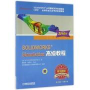 SOLIDWORKS Simulation高级教程(2016版SOLIDWORKS公司原版系列培训教程CSWP全球专业认证考试培训教程)
