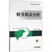 财务报表分析(普通高等教育规划教材)