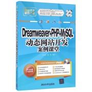 Dreamweaver+PHP+MySQL动态网站开发案例课堂(附光盘双色印刷网站开发案例课堂)