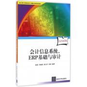 会计信息系统ERP基础与审计(附光盘2016版审计署计算机审计中级培训系列教材)