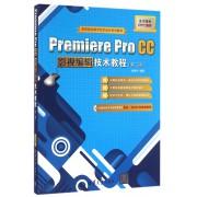 Premiere Pro CC影视编辑技术教程(附光盘第2版高等院校数字艺术设计系列教材)