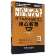 经济类联考综合能力核心教程(MF\MI\M.A.S\MIB\MV\MT第2版)