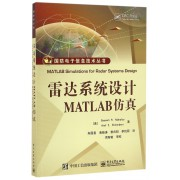 雷达系统设计MATLAB仿真/国防电子信息技术丛书