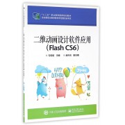 二维动画设计软件应用(Flash CS6十二五职业教育国家规划教材)