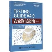 安全测试指南(第4版CWASP安全培训制定用书)